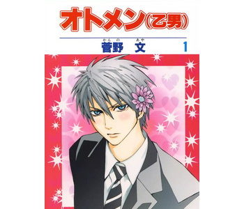 オトメン(乙男)のネタバレや結末が気になる漫画!