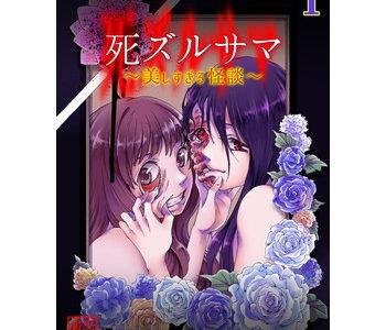 死ズルサマ~美しすぎる怪談~のあらすじとネタバレ!最終回が早く見たい漫画!