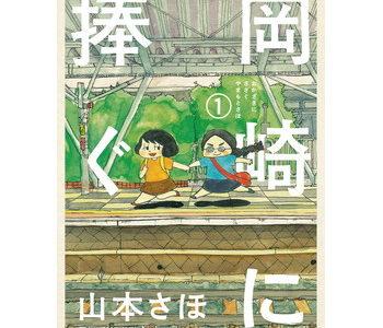 岡崎に捧ぐのネタバレと実際に読んでみた感想!すごく結末が気になる!