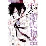 黒源氏物語のあらすじ&ネタバレ!最終回(結末)はどうなる?